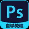 PS自学教程安卓版