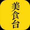 美食台 V1.0.2 安卓版