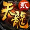 天龙八部3D V1.268.0.0 360版