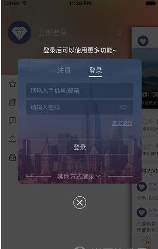 摩尔金融IOS版V2.1.0 iPhone版