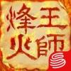 烽火王师V1.0.0 安卓版