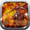 华夏宏图 V1.1.9 官网ios版