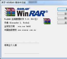 WinRAR 64位中文破解版 V5.31 正式版