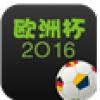 2016欧洲杯 V1.0.3 安卓版