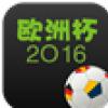 欧洲杯2016比赛赛程表安卓版