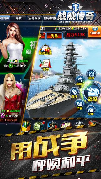 战舰传奇V1.30 IOS版