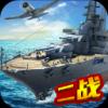 战舰传奇 V1.30 IOS版
