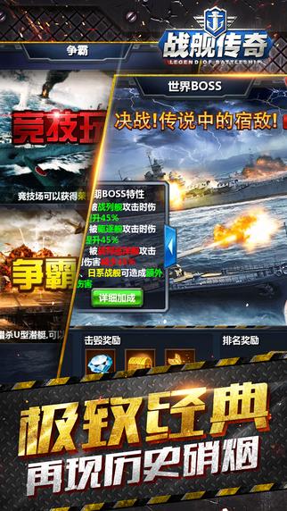 战舰传奇叉叉助手V2.3.2 安卓版截图2