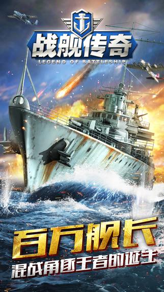 战舰传奇叉叉助手V2.3.2 安卓版