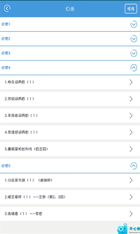 高考语文背诵V1.5 安卓版