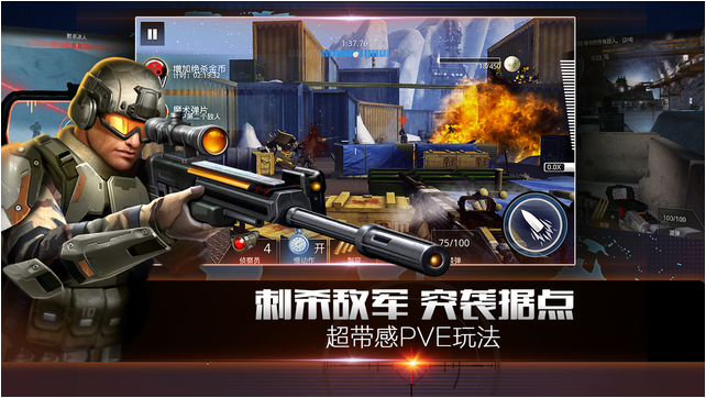 致命狙击V1.0.1 ios版