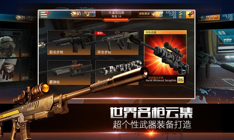 致命狙击V1.0.0 安卓版