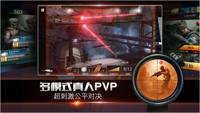 致命狙击V1.0.0 破解版