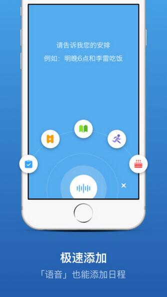 朝夕V1.5 iPhone版
