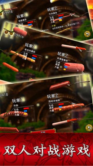 香肠传奇修改器V3.2.0 安卓版