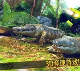 鳄鱼逃脱手游_鳄鱼逃脱安卓版V1.0安卓版下载
