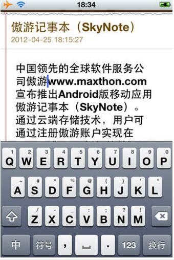 傲游记事本V1.0 iPhone版