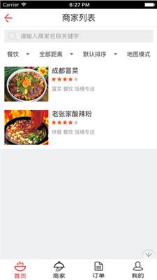 饭桶外卖V1.9.1.0523 安卓版
