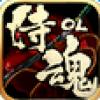 侍魂OL V1.0 安卓版