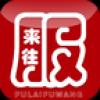 服来服往app V1.206 安卓版