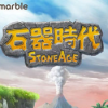 石器时代起源 V1.0 安卓版