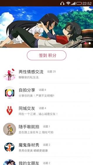 秘爱同城V1.5.9 安卓版