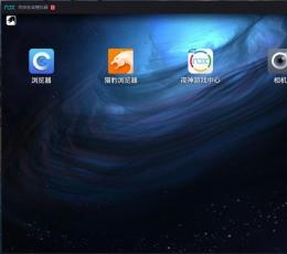 夜神安卓模拟器 V3.6.0.0 免费版