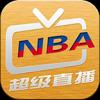 NBA直播 V5.0.1 安卓版