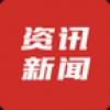 资讯新闻 V1.0.0 安卓版