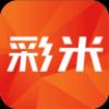 彩米彩票 V1.9 安卓版