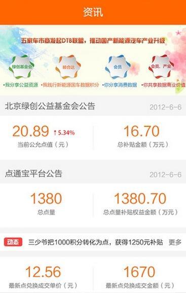 点通宝appV2.0.7 安卓版