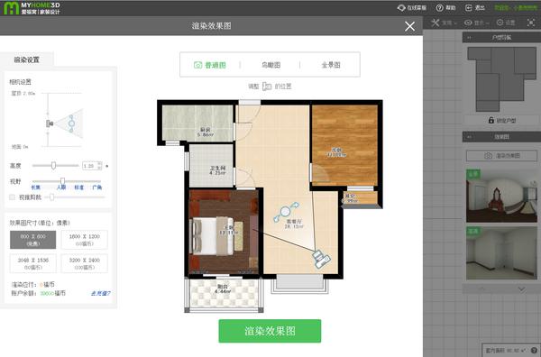 爱福窝家庭装修设计软件V7.0.1.0 官方安装版