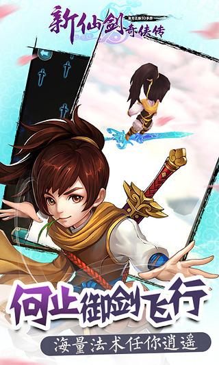 新仙剑奇侠传V1.0.33 安卓版