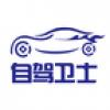 自驾卫士 V1.0.4 安卓版