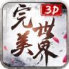 完美世界3DV1.0.4 安卓版