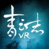 ����־VR V1.0 ����