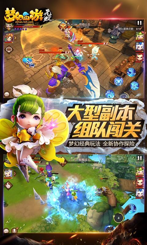 梦幻西游无双版V1.2.6 安卓版