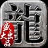 沙巴克传奇V1.0.10.0 安卓版