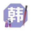 韩国美食菜谱大全 V1.0 iOS版