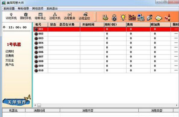 美萍网管软件V9.7 官方版
