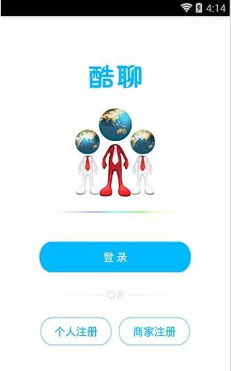 宇飞来酷聊手机软件V1.0 iphone官方ios版