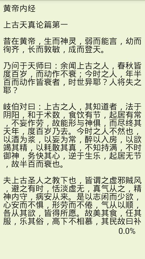中医名著V1.2 安卓版