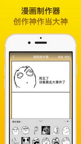 暴走大事件V1.4 安卓版
