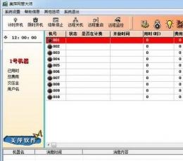 美萍网管软件 V9.7 官方版