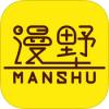 漫墅app V1.3.2 官方IOS版