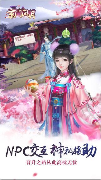 京门风月V1.2.0 ios版