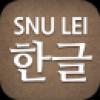 韩语文字 V2.0.1 安卓版