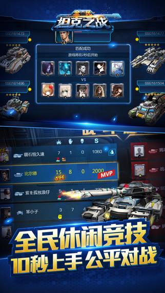 全民坦克之战是一款为玩家构筑了一个庞大的坦克战斗世界观的手游,宏大的战场环境描绘与刻画,丰富的坦克类型以及相应的武器火力系统摄者,劲爆的对战模式打造,超级坦克大战一触即发!