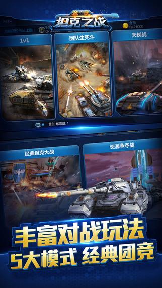 全民坦克之战V1.0.2 苹果版截图2