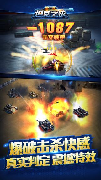 全民坦克之战V1.0.2 苹果版截图1